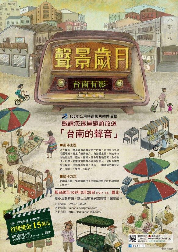 聲景歲月‧台南有影海報
